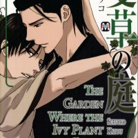 Katou Setsuko: The Garden Where the Ivy Plant Grows