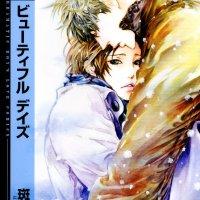 Madarame Hiro: Beautiful Life