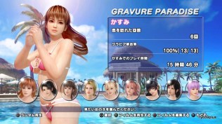 DEAD OR ALIVE Xtreme 3 Fortune_20160516131638