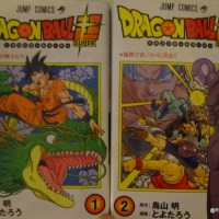 [divers]Reception du Japon:DB Super vol 2