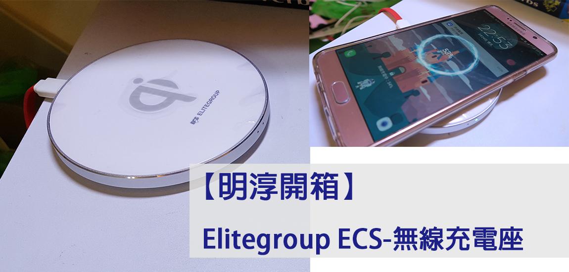 ECS無線充電座