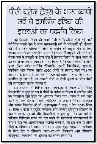PAN INDIA SURVEY OF PC USAGE TRENDS REVEALS EMERGING INDIA'S ASPIRATIONS_Hukumnama Samachar