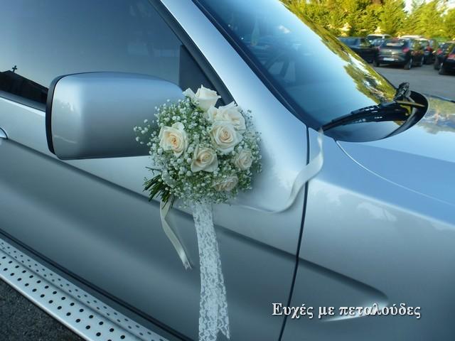 Στολισμός αυτοκινήτου με κορδέλες, μπουκέτα στους καθρέπτες, από τριαντάφυλλα ιβουάρ, γυψοφύλλη και κορδέλα δαντέλας