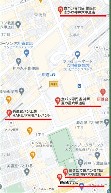 六甲道駅周辺