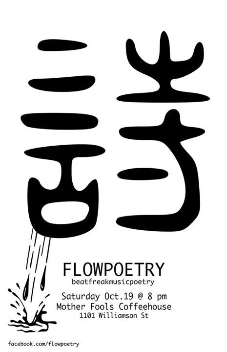 Flow poetry at motherfools