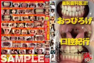 フェチ選!!羞恥歯科医淫!おっぴろげ口腔紀行/総勢8名