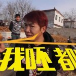 中国网上(ネット)で農民の自作ラップが2chでヒット、更に中国メディアが取り上げる今時の構図