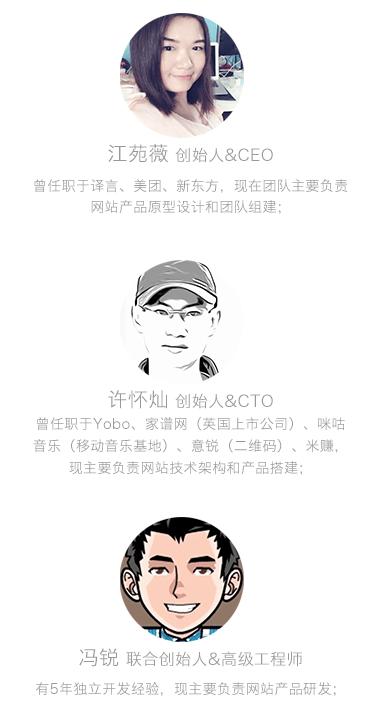 創業メンバー。上からCEOのRuna, CTOの許怀灿、シニアエンジニアの冯锐