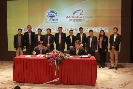 上海汽車集団とアリババ