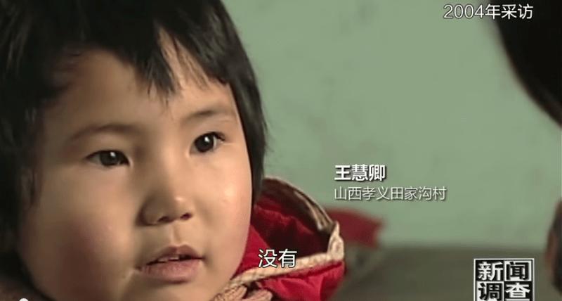 山西省の村の女の子。2004年当時CCTVの記者だった柴静が自らの番組「新聞調査」で取材した際のもの