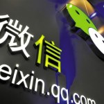 LINEの数年先を行く中国の微信(wechat)が上海で都市型サービスを開始