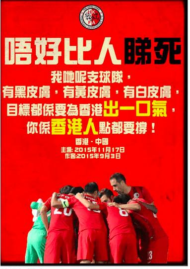 香港サポーターポスター