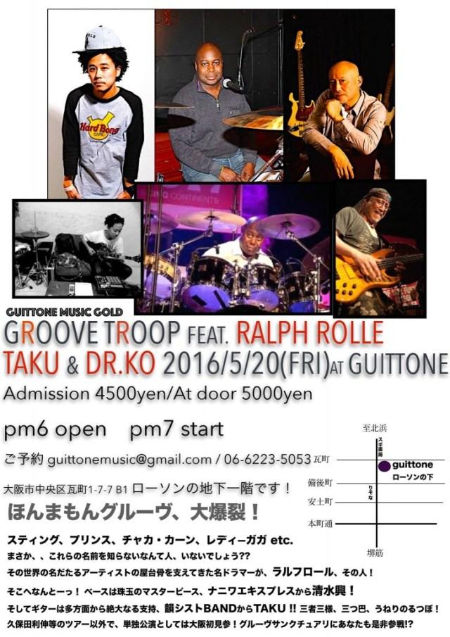 160520_groove_troop