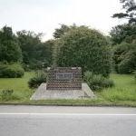 台の原公園