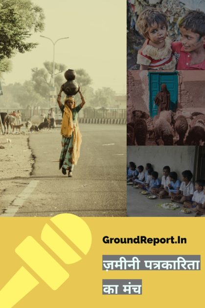 Ground Report Serious and Responsible Journalism In India