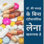 तो क्या जल्द बेअसर हो जाएंगे एंटीबायोटिक्स ?