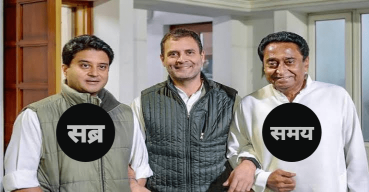 Kamalnath government in danger