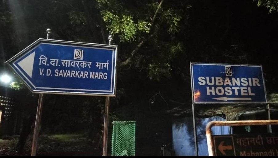 Savarkar Marg in JNU Delhi