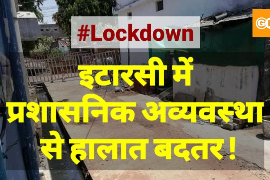 Itarsi lockdown people faceing problems bad managment Itarsi local administration