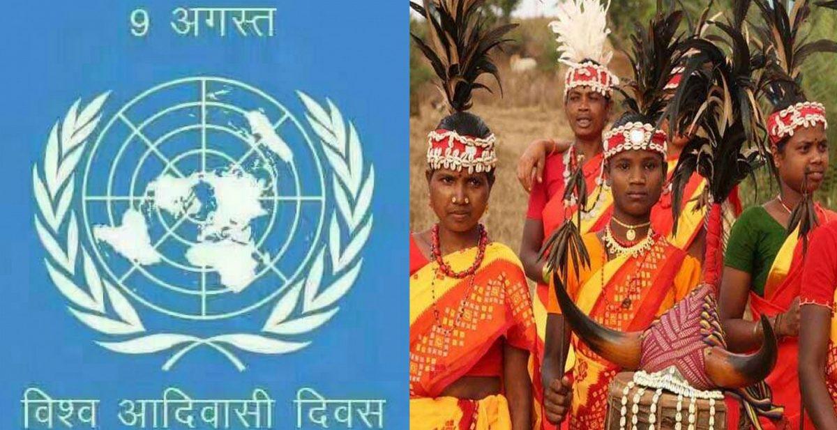 विश्व आदिवासी दिवस पर 'राष्ट्रीय अवकाश' की मांग ज़ोरो पर