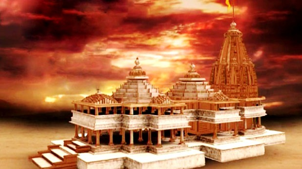 Ayodhya Ram Mandir: Time Capsule to be placed under Ram Mandir