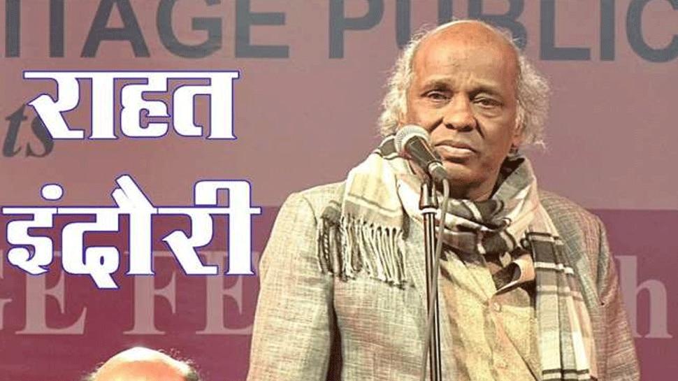 Rahat Indori : वो 5 चुनिंदा शेर जो हमेशा उनको ज़िंदा रखेंगे