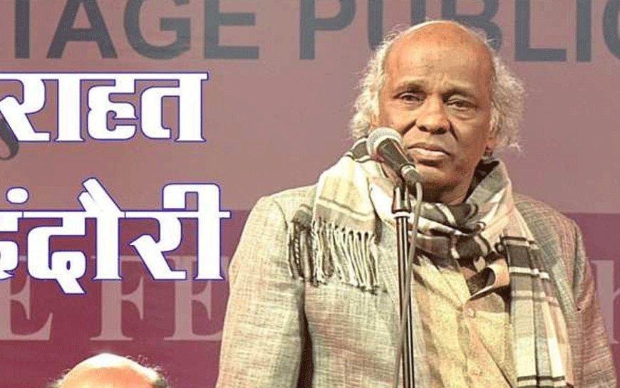 Rahat Indori: मशहरू शायर राहत इंदौरी का कार्डियक अरेस्ट से निधन