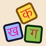 hindi-1973909_1280