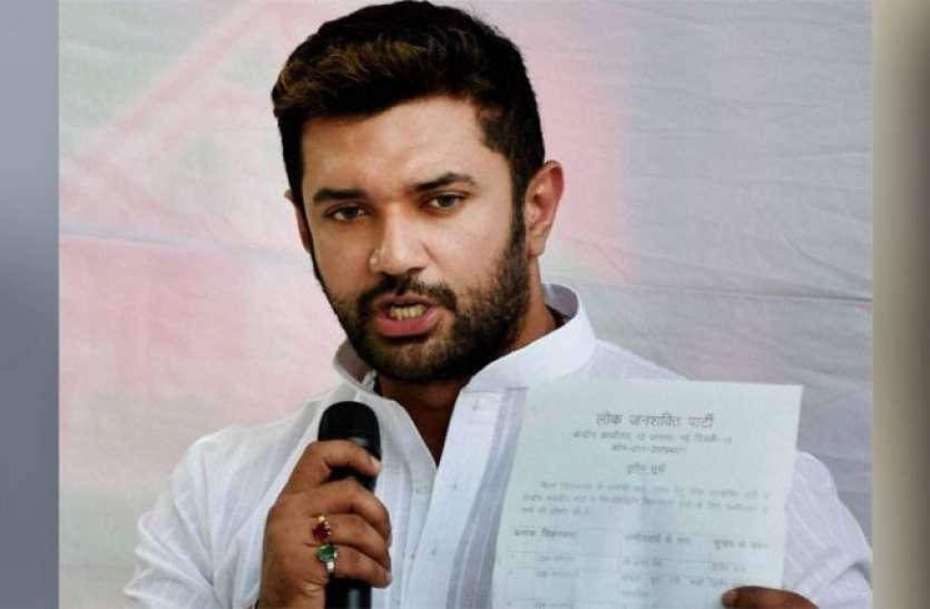 Bihar Elections 2020, Lok Janshakti Party, LJP, Bihar, पिता जी चाहते थे कि पार्टी अकेले ही बिहार चुनाव में लड़े :चिराग पासवान