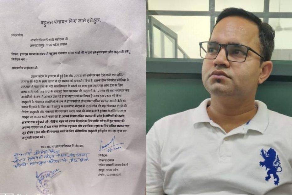 Hathras Gangrape case: IIMC Alumni Vikas Dayal wrote letter to admin, demanding Bahujan Panchayat of 1200 villages in hapur