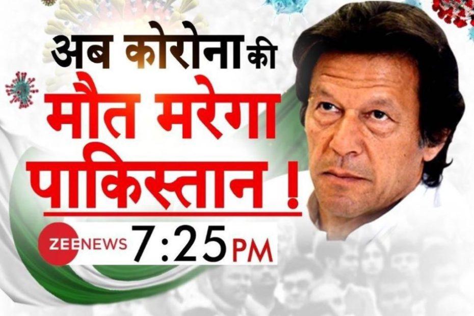 Pakistan on india covid situation