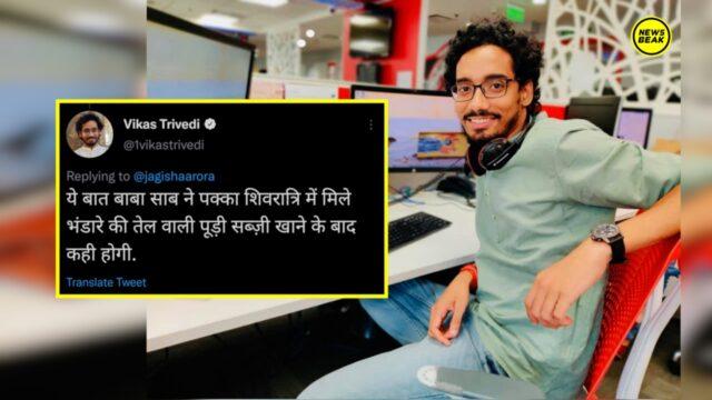 Vikas Trivedi insults Baba Bhimrao Ambedkar, Who is he