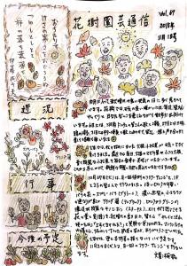 花樹園芸通信11月_1