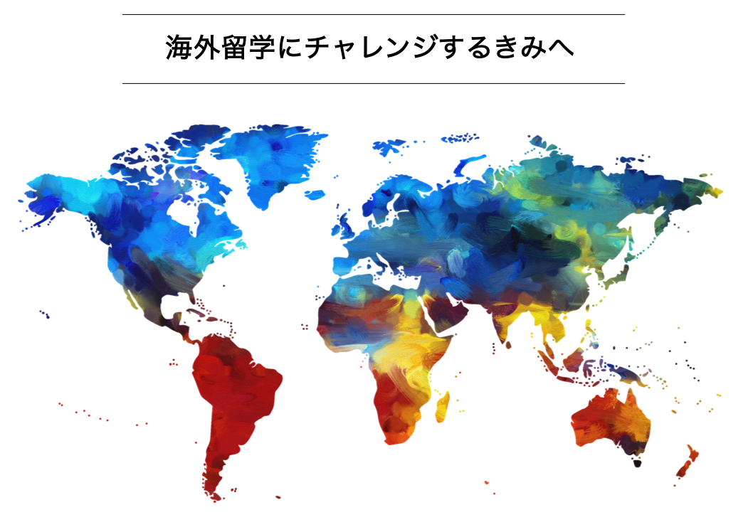 小学生 留学 三鷹 吉祥寺 英検 海外進学 サマースクール