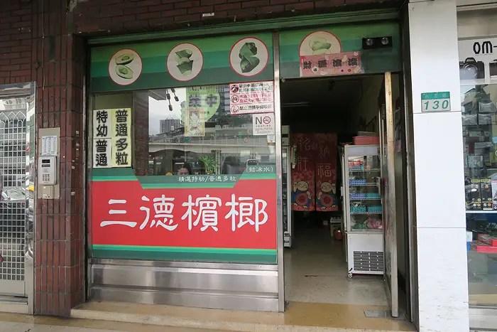 Taiwanese betel nut shop, betel nut