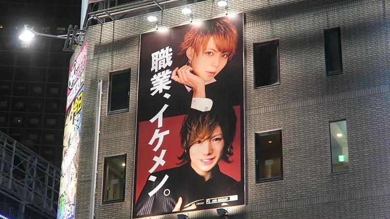 shinjuku host bars, japan red light district, tokyo red light district