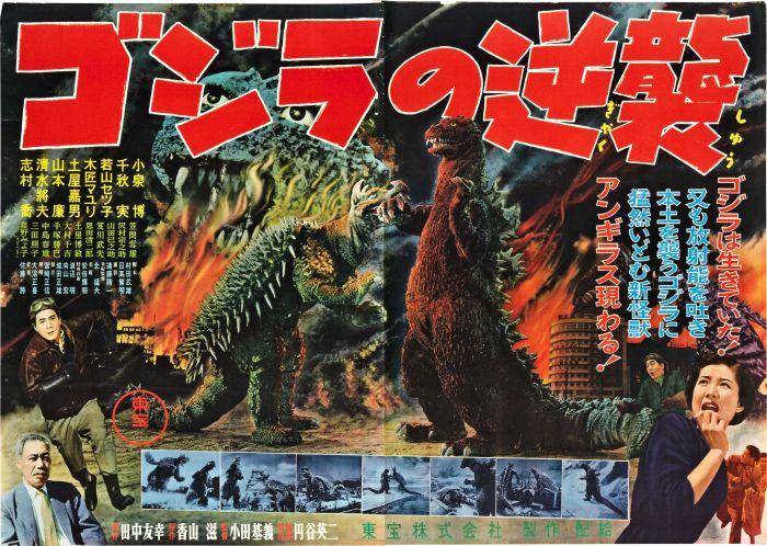 Godzilla_raids_again_poster_02