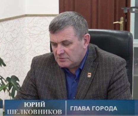 Юрий Шелковников
