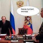 Резервный фонд России прекратил существование