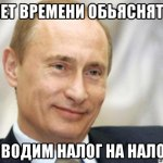 Налог на воздух в России почти введен