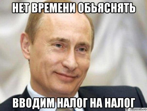 налог на воздух в россии