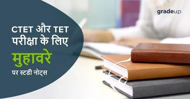 CTET और BTET परीक्षा के लिए मुहावरे पर स्टडी नोट्स