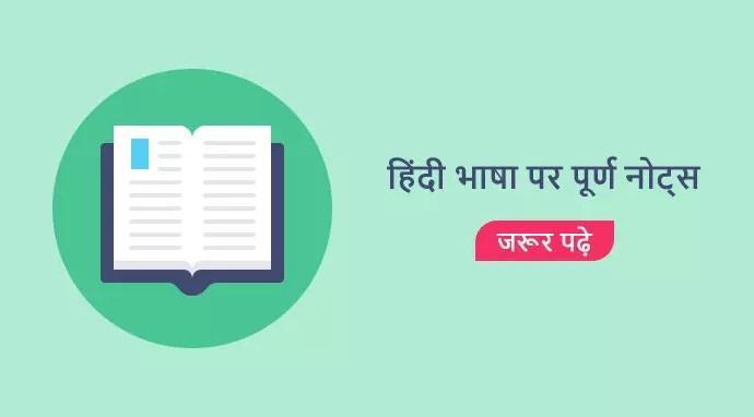 हिंदी भाषा पर महत्वपूर्ण नोट्स