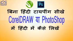 How To type in HIndi in CorelDRAW and Photoshop without Hindi font