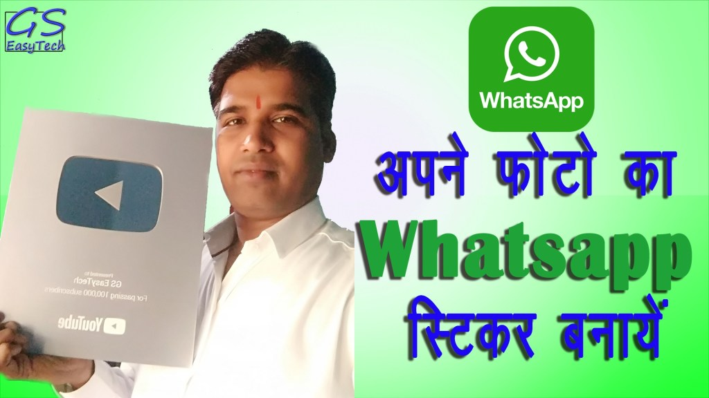 how to create whatsapp sticker in 5 min
