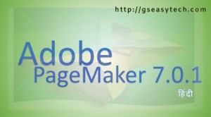 Adobe PageMaker Tutorial in hindi