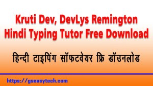 Kruti Dev, DevLys Remington Hindi Typing Tutor Free Download