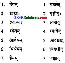 GSEB Solutions Class 10 Sanskrit Chapter 3 स्वस्थवृत्तं समाचर