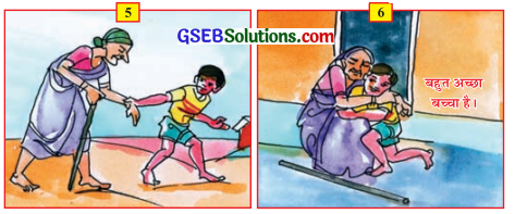 GSEB Solutions Class 8 Hindi Chapter 9 ममता 2