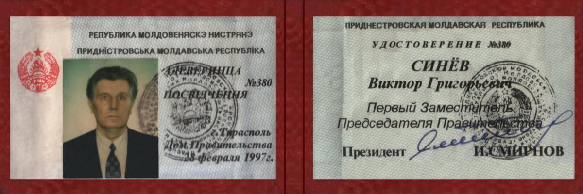 ЦГА ПМР, ф. 1051, оп. 1, д. 52, л. 2